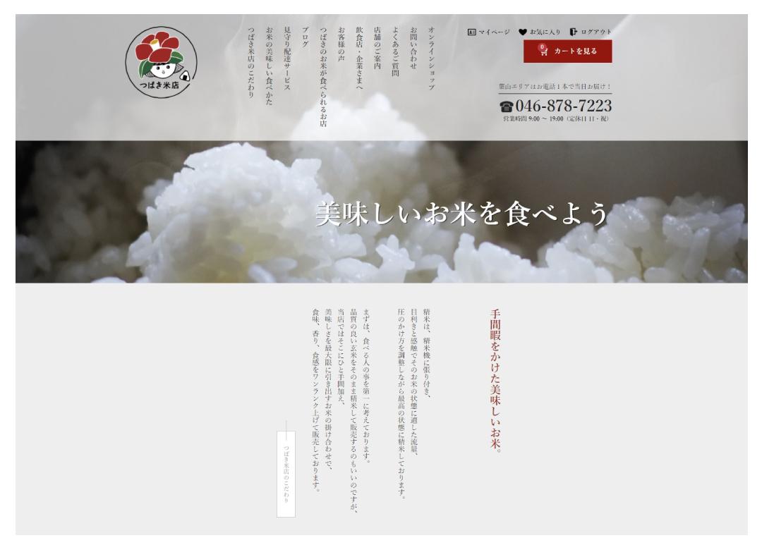 つばき米店のサイトを公開しました。